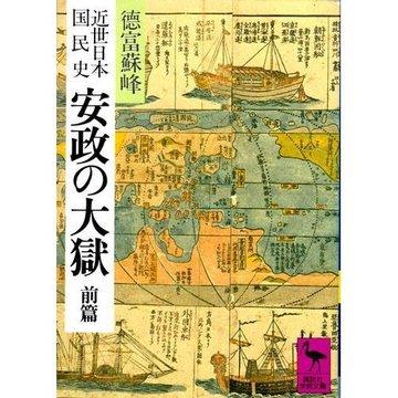 近世日本国民史 安政の大獄 (前篇) (講談社学術文庫 (616))