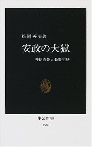安政の大獄―井伊直弼と長野主膳 (中公新書)