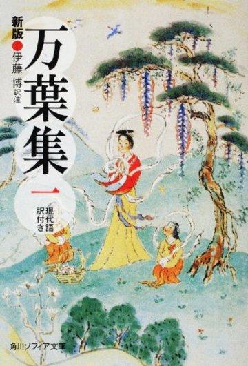 新版 万葉集 一 現代語訳付き (角川ソフィア文庫)