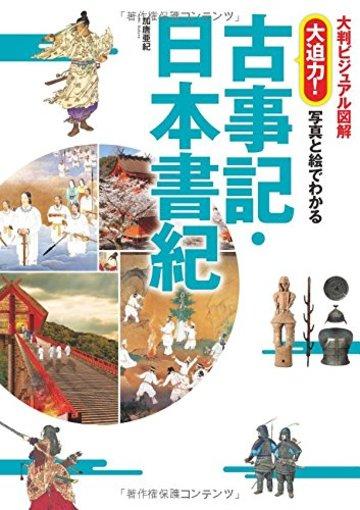 大判ビジュアル図解 大迫力! 写真と絵でわかる古事記・日本書紀