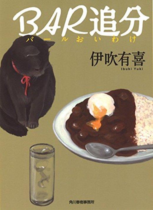 BAR追分 (ハルキ文庫)