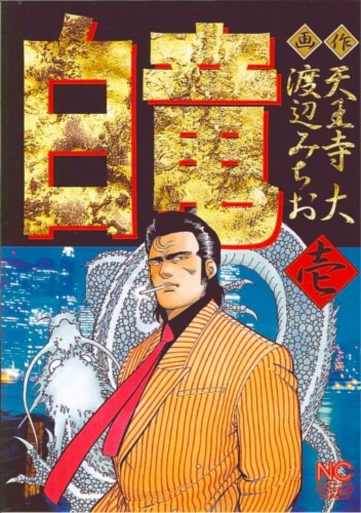 白竜 (1) (Nichibun comics)