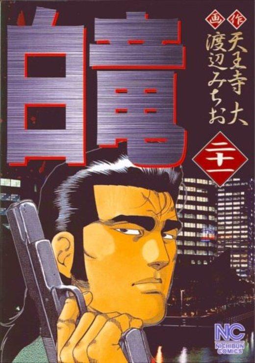 白竜 21 (ニチブンコミックス)