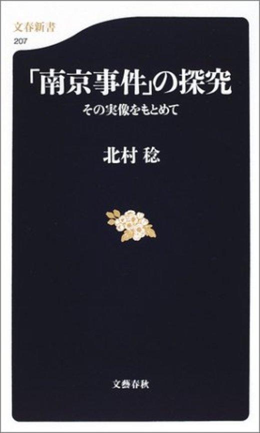 「南京事件」の探究―その実像をもとめて (文春新書)