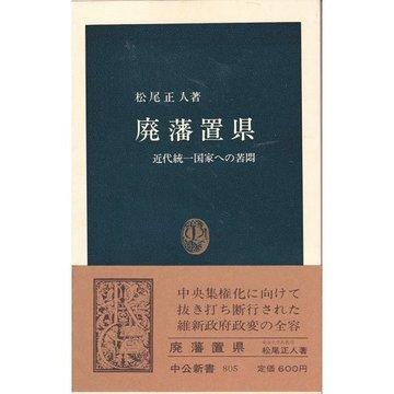 廃藩置県―近代統一国家への苦悶 (中公新書)
