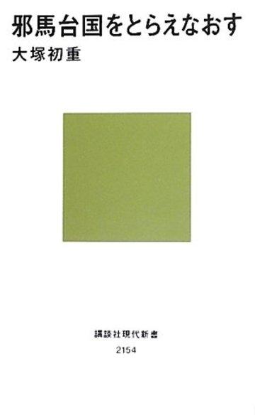 邪馬台国をとらえなおす (講談社現代新書)