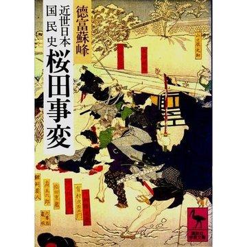 近世日本国民史 桜田事変 (講談社学術文庫 (629))