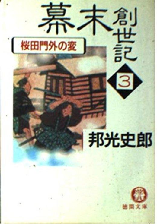 幕末創世記〈3〉桜田門外の変 (徳間文庫)