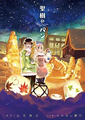 聖樹のパン(3) (ヤングガンガンコミックス)
