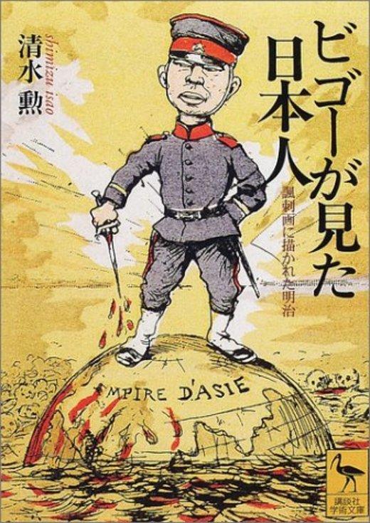 ビゴーが見た日本人 (講談社学術文庫)