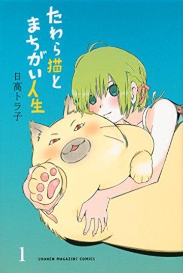 たわら猫とまちがい人生(1) (講談社コミックス)