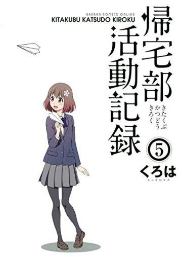 帰宅部活動記録(5) (ガンガンコミックスONLINE)