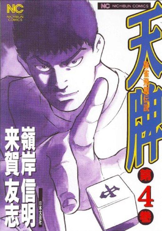 天牌 4―麻雀飛龍伝説 (ニチブンコミックス)