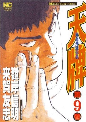 天牌 9―麻雀飛龍伝説 (ニチブンコミックス)