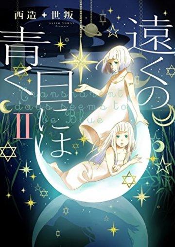 遠くの日には青く II (COMiCO)