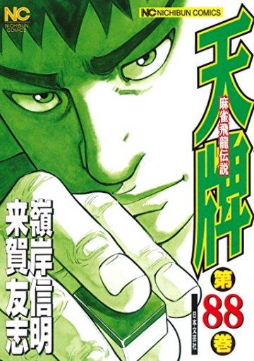 天牌(88) (ニチブンコミックス)
