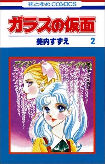 ガラスの仮面 (第2巻) (花とゆめCOMICS)