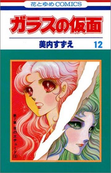 ガラスの仮面 (第12巻) (花とゆめCOMICS)
