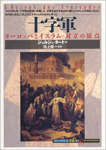 十字軍:ヨーロッパとイスラム・対立の原点 (「知の再発見」双書 (30))