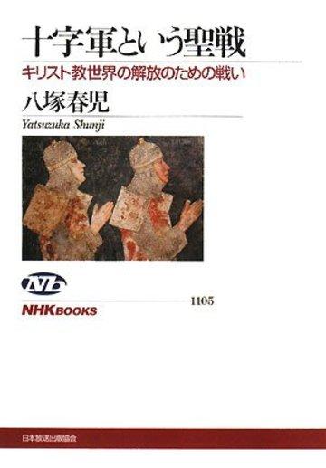 十字軍という聖戦 キリスト教世界の解放のための戦い (NHKブックス)