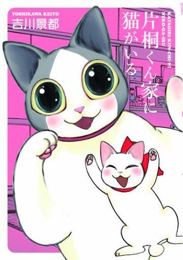 片桐くん家に猫がいる (Bunch Comics Extra)