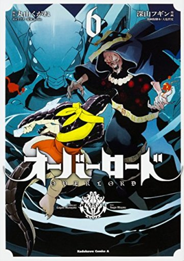 オーバーロード (6) (角川コミックス・エース)