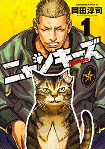 NYANKEES (1) (角川コミックス・エース)