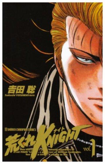 荒くれKNIGHT 1 (少年チャンピオン・コミックス)
