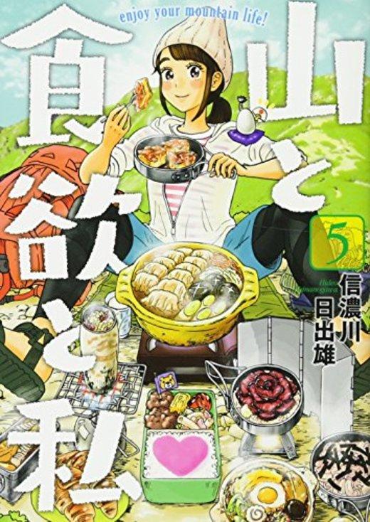 山と食欲と私 5 (BUNCH COMICS)