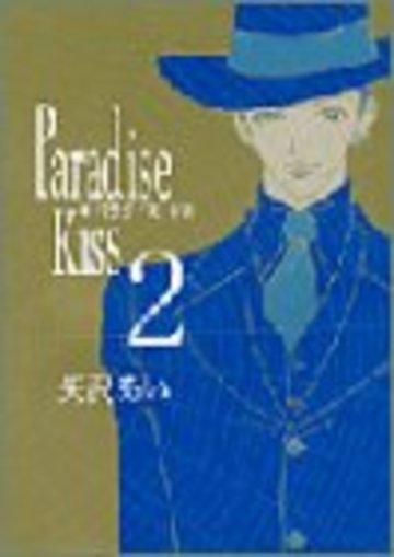 Paradise kiss (2) (Feelコミックス)