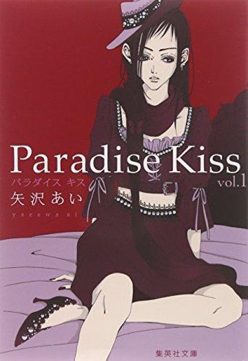 Paradise Kiss 1 (集英社文庫 や 32-20)