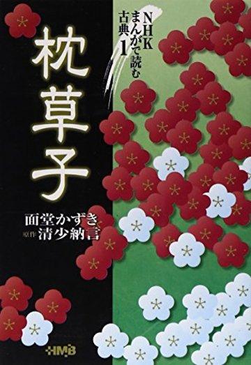 枕草子 (ホーム社漫画文庫―NHKまんがで読む古典 (特5-1))