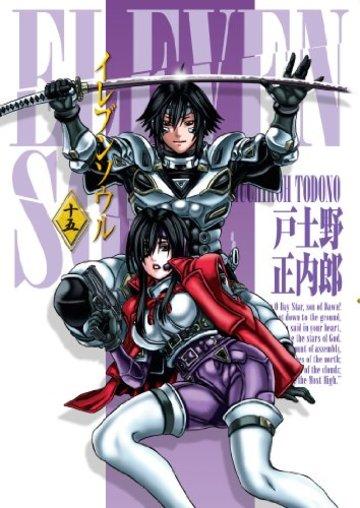 イレブンソウル 15 (ブレイドコミックス)