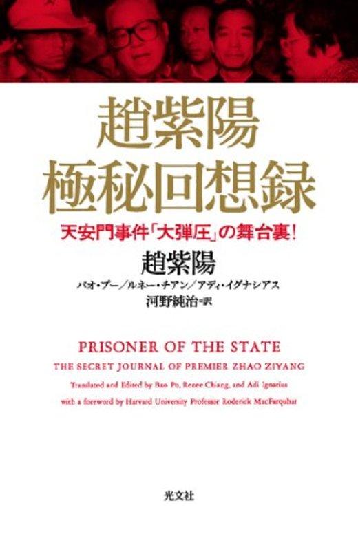 趙紫陽 極秘回想録   天安門事件「大弾圧」の舞台裏!