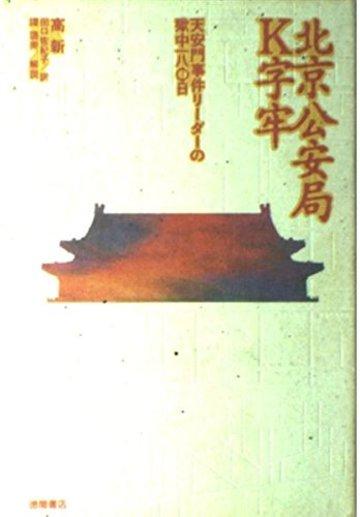 北京公安局K字牢―天安門事件リーダーの獄中180日
