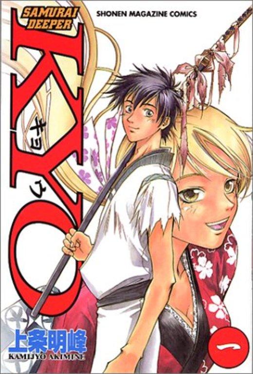 SAMURAI DEEPER KYO (1) 少年マガジンコミックス