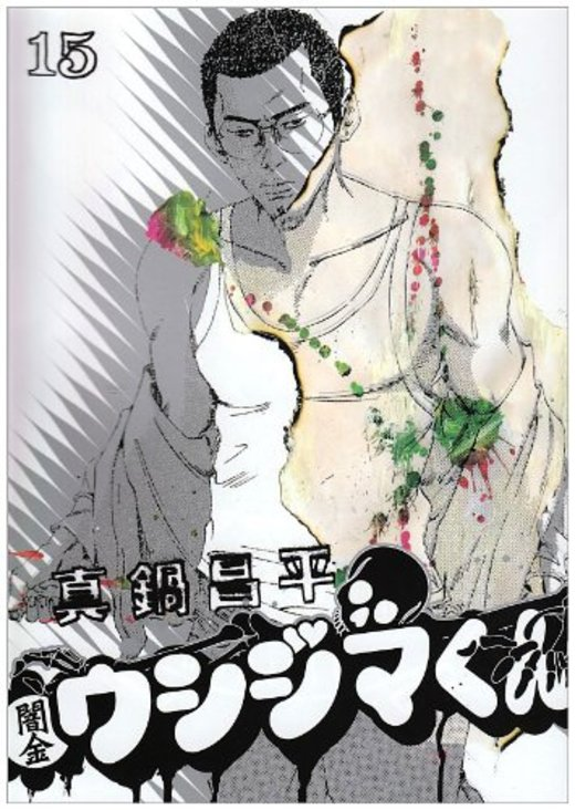 闇金ウシジマくん 15 (ビッグコミックス)