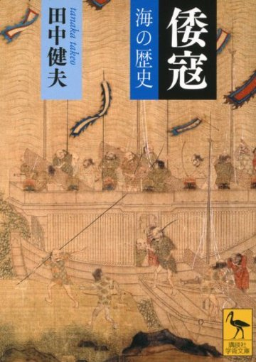 倭寇―海の歴史 (講談社学術文庫)