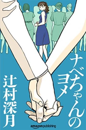 ナベちゃんのヨメ(Kindle Single)