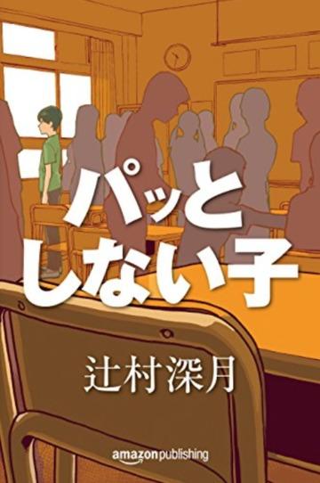 パッとしない子(Kindle Single)