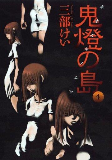 鬼燈の島~ホオズキノシマ 4 (ヤングガンガンコミックス)
