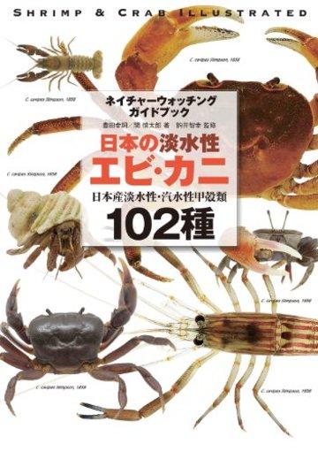 日本の淡水性エビ・カニ: 日本産淡水性・汽水性甲殻類102種 (ネイチャーウォッチングガイドブック)