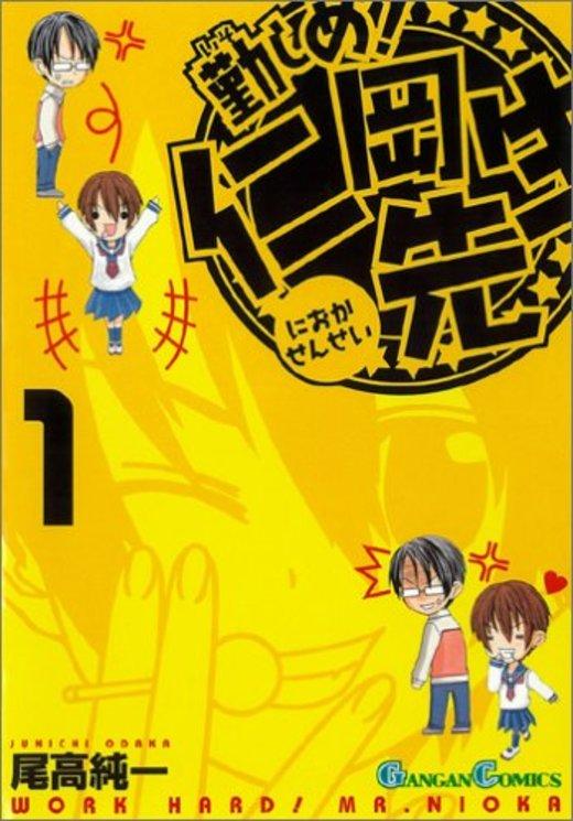 勤しめ!仁岡先生 1 (ガンガンコミックス)