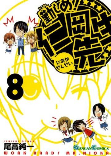 勤しめ! 仁岡先生 (8)(完) (ガンガンコミックス)