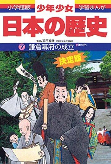 鎌倉幕府の成立―鎌倉時代 (小学館版 学習まんが―少年少女日本の歴史)