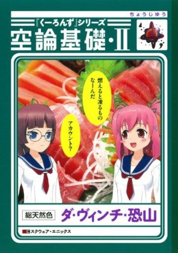 『くーろんず』シリーズ 空論基礎・II (ビッグガンガンコミックス)