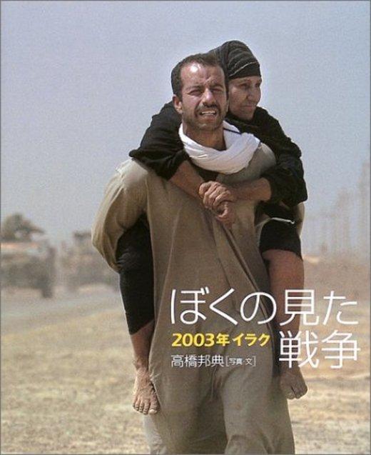 ぼくの見た戦争―2003年イラク