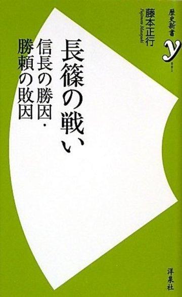 長篠の戦い (歴史新書y)