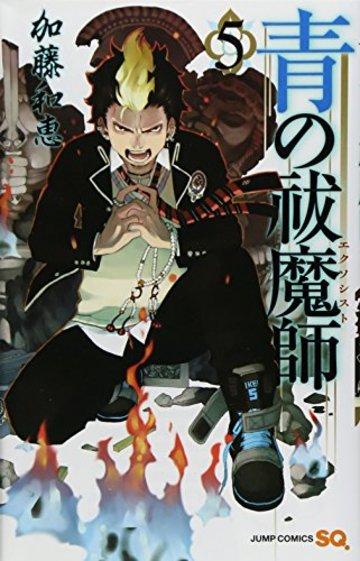 青の祓魔師 5 (ジャンプコミックス)