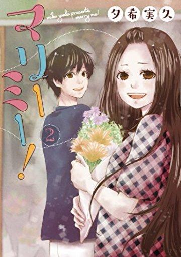 マリーミー!  2 (LINEコミックス)